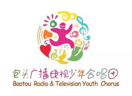 唱响最好的未来 包头广播电视少年合唱团成立三周年专场音乐会后记