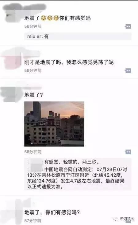 无钖十天天气预报, 吉林松原发生4.9级地震,哈尔滨有震感 你被 晃悠