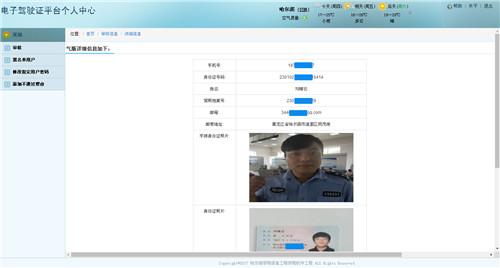 1,上传资料与公安网驾驶证信息进行比对审核