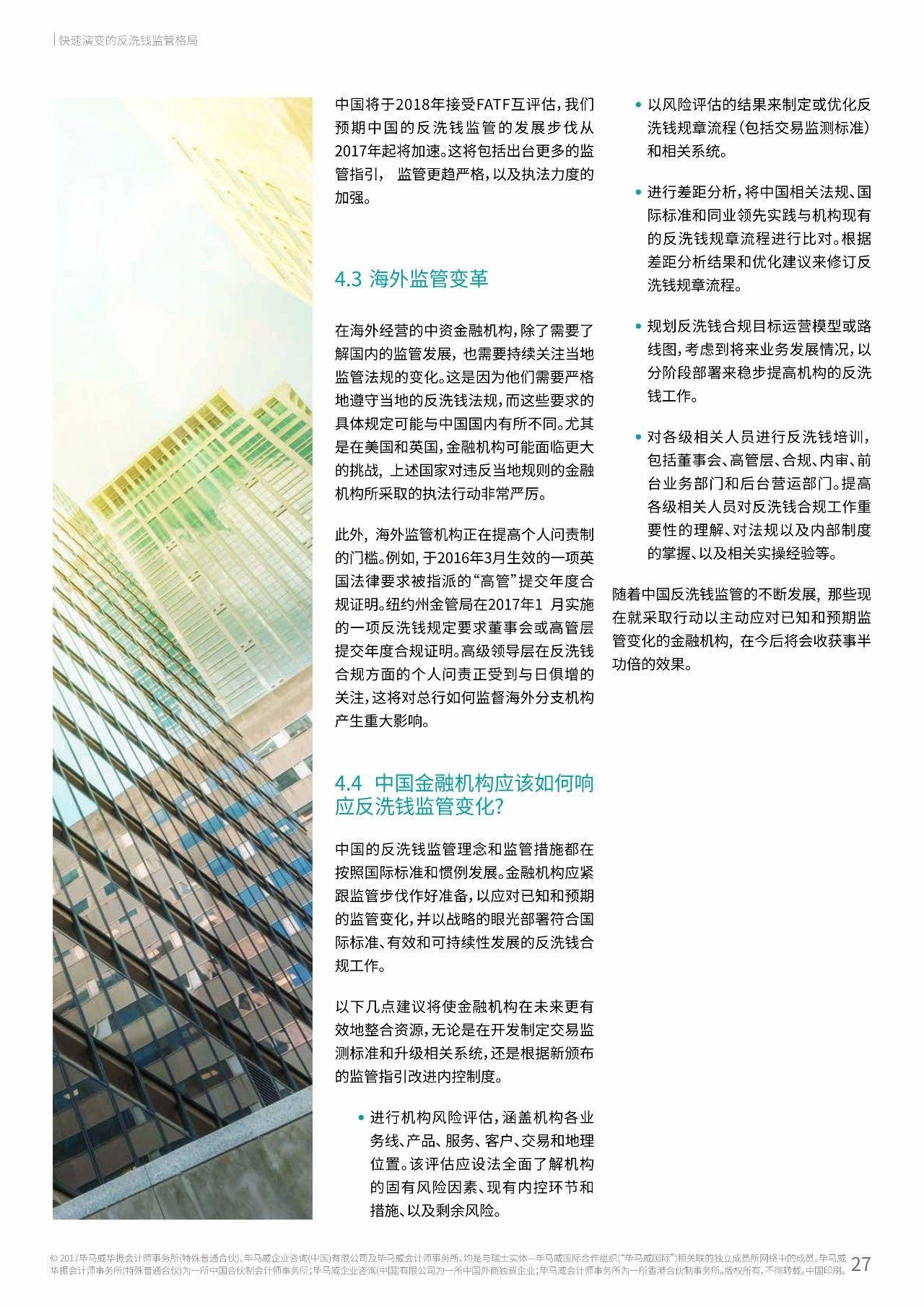 2018年法律服务行业市场竞争格局与发展趋势分析 外资律所具有竞争优势