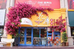 """簇的花朵缠绕在招牌上, 如果没有""""串串""""两个字, 还真以为这是一家花店图片"""