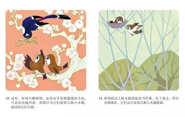 新书 绘本动物故事小折叠
