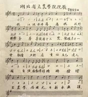 北邮校歌曲谱_北邮校歌图片
