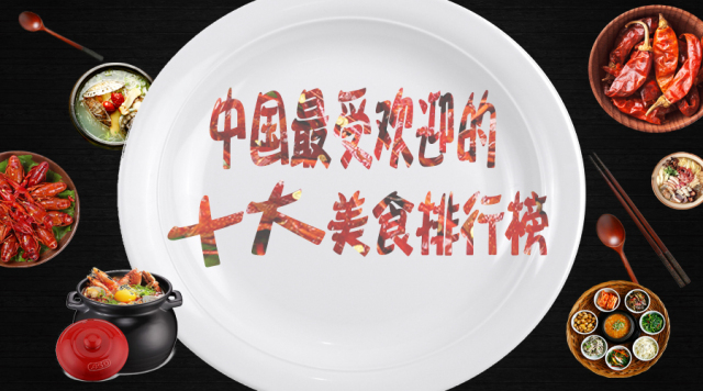 中国最受欢迎的十大美食排行榜,第一名居然是它?!