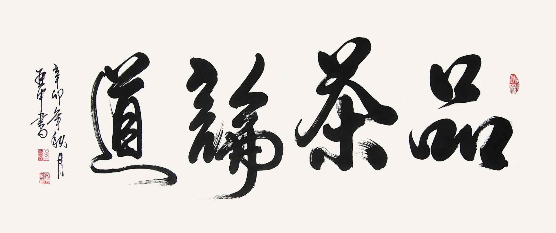 江阴这个人要火了 有人捧着千金上门就为了他的一个字