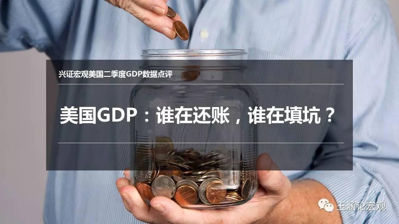 美国GDP:谁在还账,谁在填坑?——美国二季度GDP数据点评