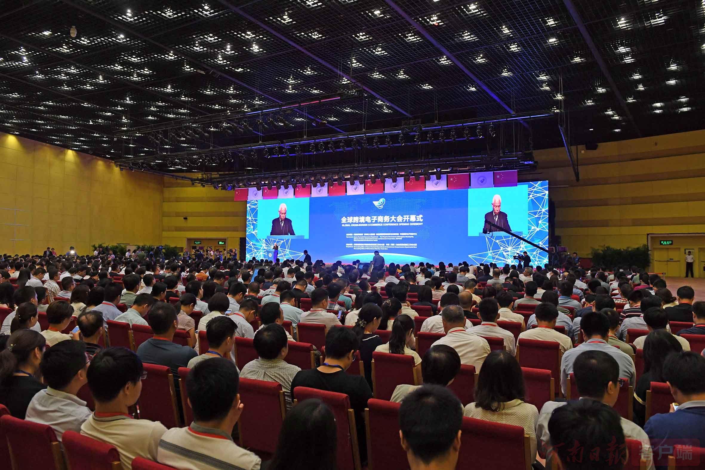 世界 E 线牵 上 全球跨境电子商务大会召开 河南将如何发力图片 459108 2362x1575