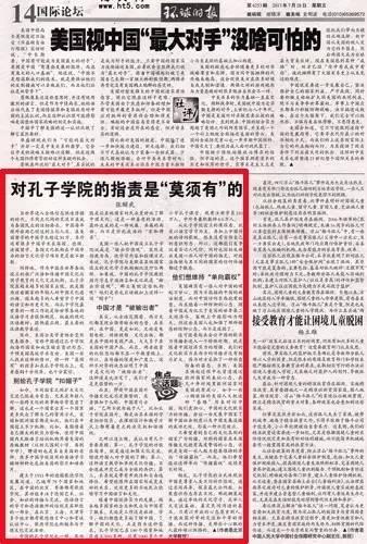 """张颐武:对孔子学院的指责是""""莫须有""""的"""