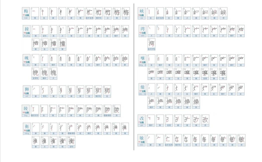 五的笔顺笔画顺序-四年级上生字表笔顺