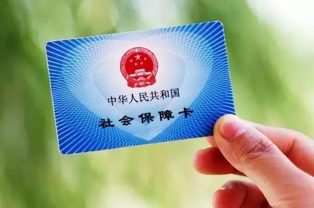 北京市社会保障卡使用指南使用篇 数字东城