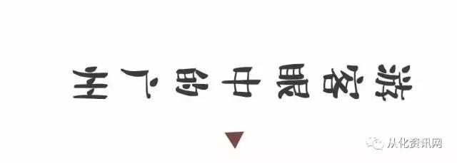 信息来源:从化资讯网,广东最生活,从化街坊