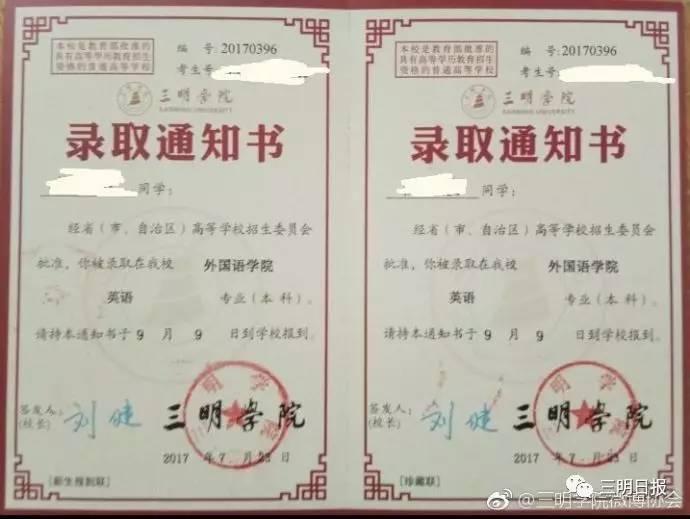 通知书长啥样 三明学院2017年首批录取通知书寄出