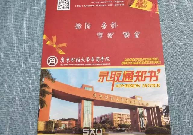 广东二本高校录取通知书来了,你最喜欢哪一款