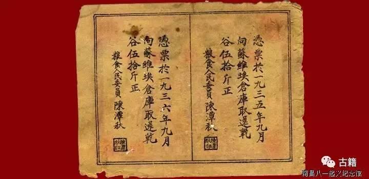 八一南昌起义纪念馆馆藏文物鉴赏