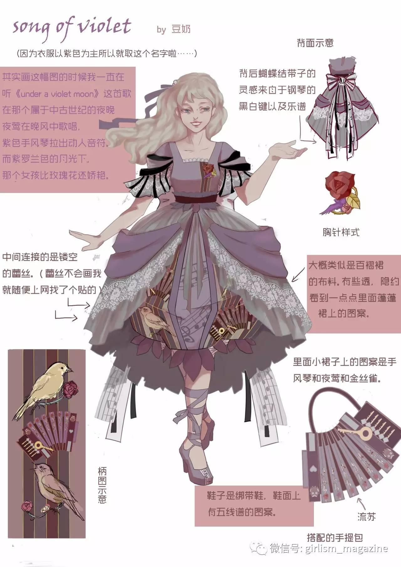 【lolita画稿大赛】参赛作品展示07图片