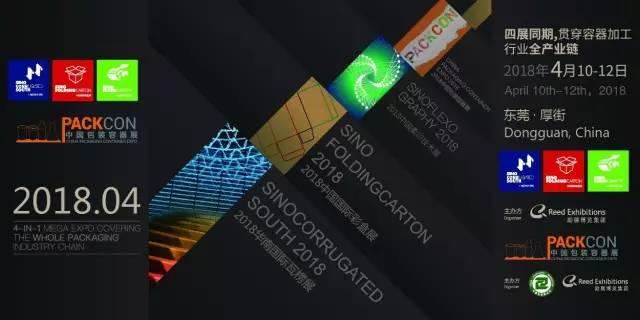 【纸委会专栏】中国包联纸委会常务委员单位——深圳汉华工业数码设备有限公司