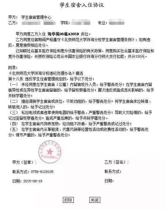 收藏 2017北师珠最全的选宿舍攻略 30日上午9时选宿系统见 ,宿舍