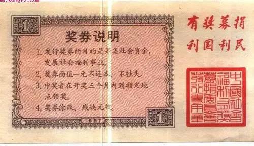 1987年发行的福利彩票.