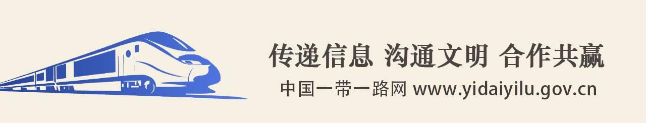 【中国一带一路网丨丝路新闻摘要】2017年8月2日星期三
