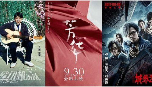 11部热门影片扎堆国庆档