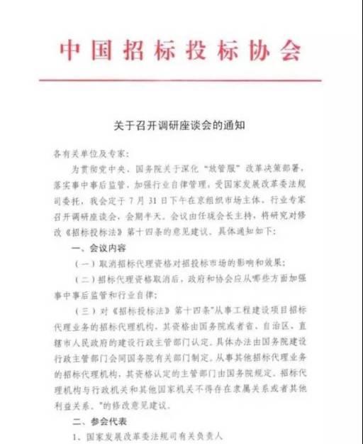 """招投标大变革:全面取消""""招标代理资格""""将成定局?"""