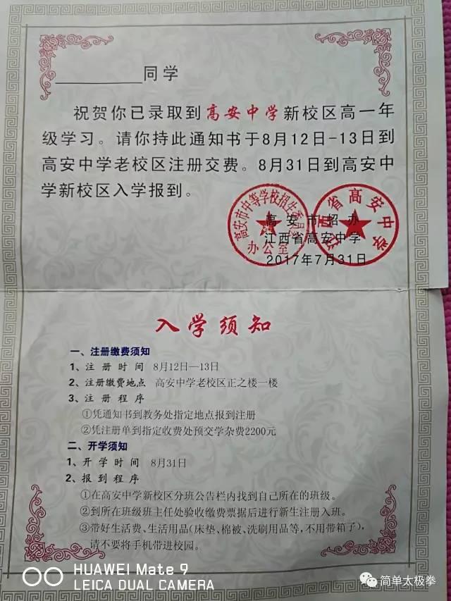 2017年统招a高中生高中(高安中学1729人)睢宁县分数线名单青华图片