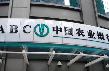 农业银行�y.��y���_农业银行寻乌支行发放贷款搭售保险 被银监局罚没28.
