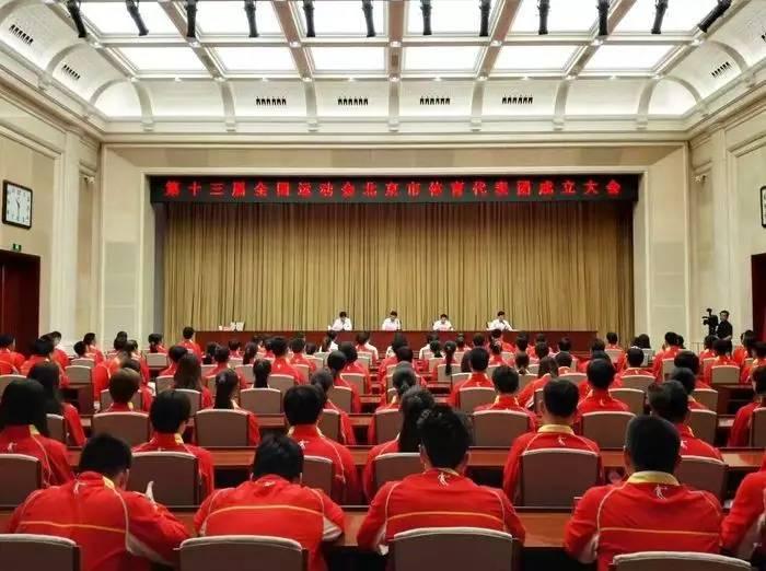 新乐体|为荣誉而战!第十三届全国运动会北京市体育代表团成立