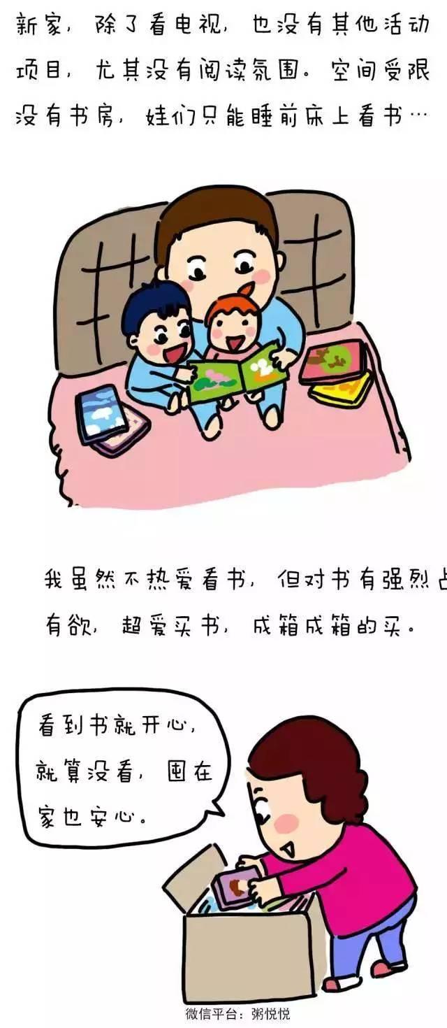这个妈妈太聪明了 只用一招,就让孩子从电视迷变成了书迷