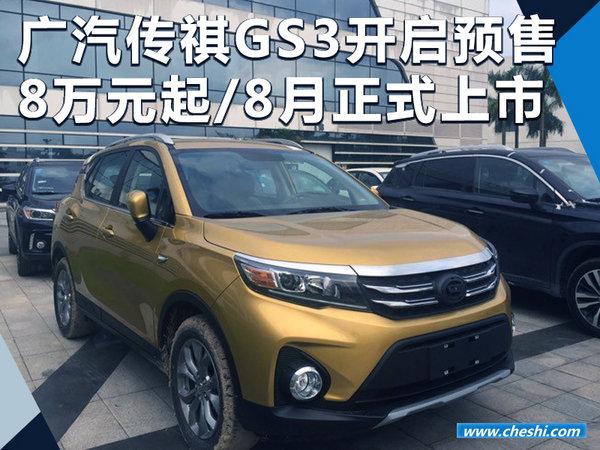 广汽传祺GS3开启预售8万元起/8月正式上市