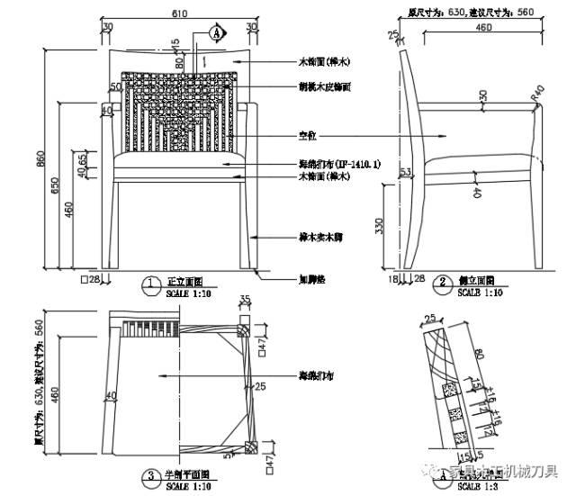 家具设计图现代型实木型扶手椅cad图纸