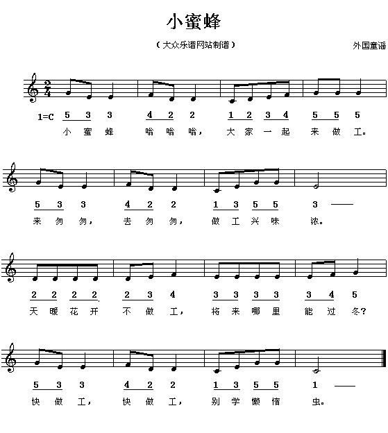 儿童最喜欢的歌曲简谱大全(幼师必备)
