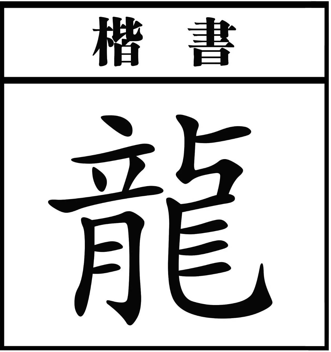龙 雕龙画凤