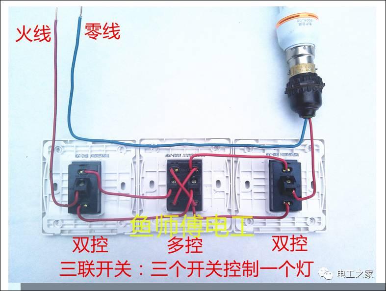 多控开关接线方法  一个灯一开五控三控开关接线图问:一个灯一开五控图片
