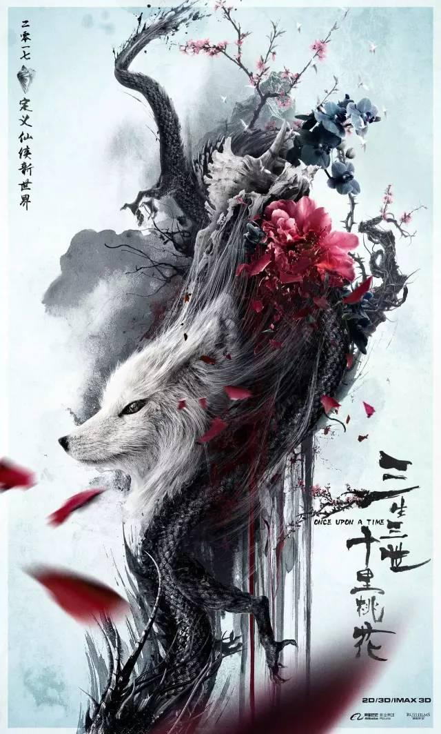 娱乐 正文  方案/美术/合成:赵力johnny 白狐藏九尾,黑龙隐神首,花绽