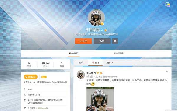 个人新浪微博_丰田章男新浪微博开设个人账号 粉丝已达3.9万