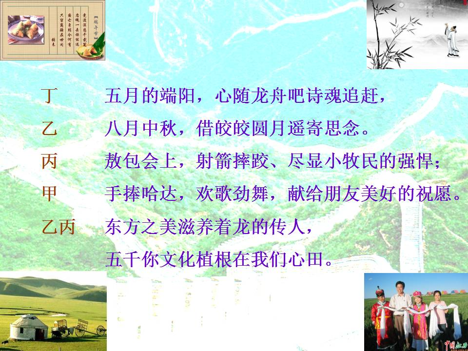 六年级语文上册第八课 中华少年 PPT课件