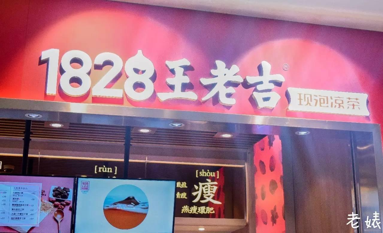 稍等,容我喝一杯1828年的王老吉现泡凉茶压压惊!图片