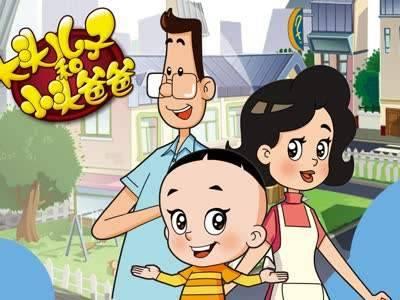 子和小头爸爸是小朋友们非常喜爱的一部动画片,甚至很多80后的爸