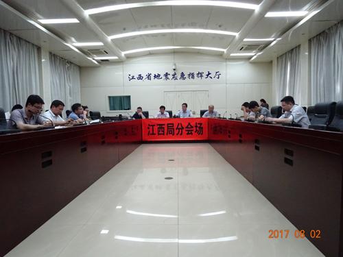 江西省地震局召开地震应急指挥中心运维管理工作会