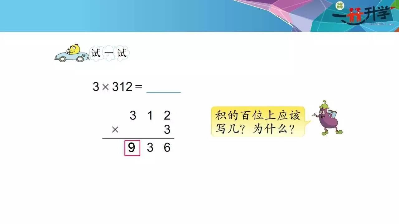 两位数乘一位数(不进位) 小学数学 二年级