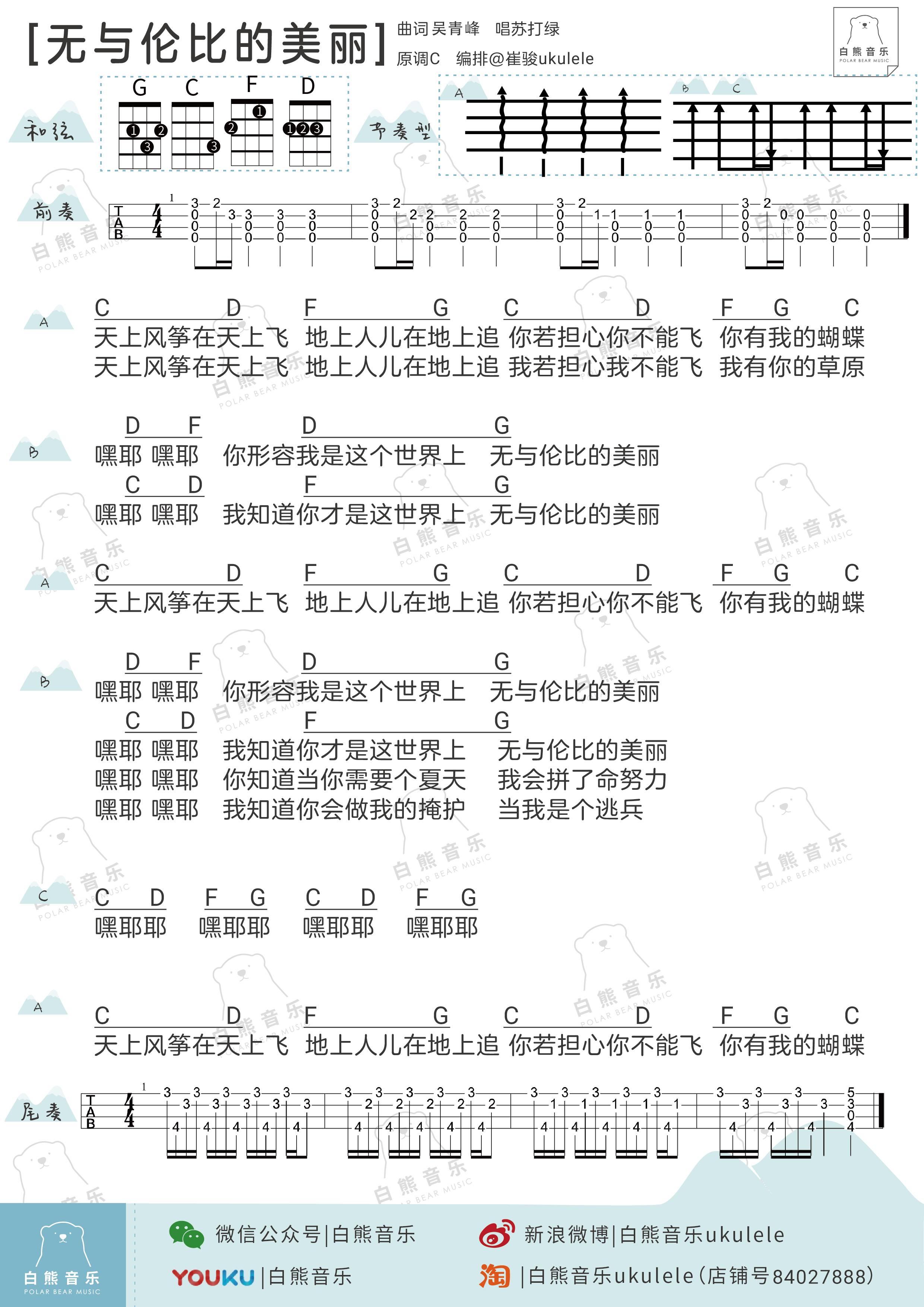 消愁乐谱简谱-打绿 尤克里里歌谱