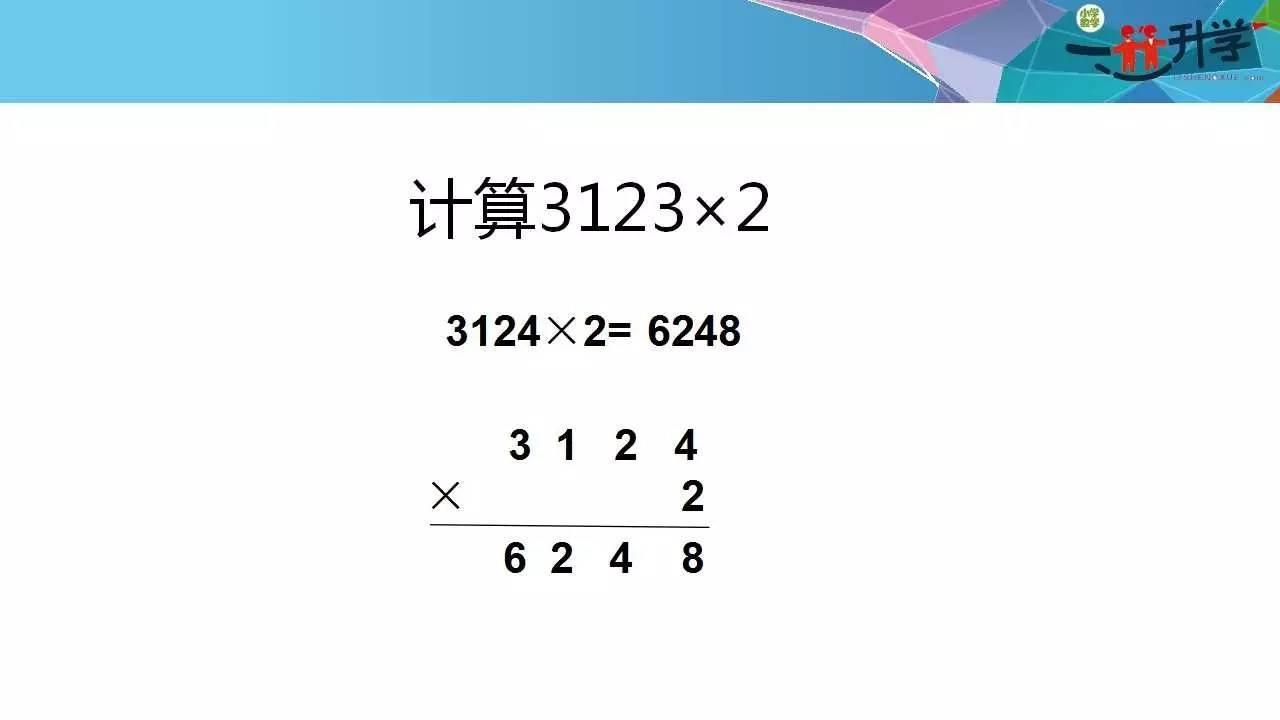 两位数乘一位数不进位乘_小学二年级数学教案