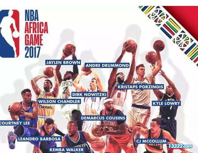 2017NBA非洲赛视频直播:世界联队VS非洲联队