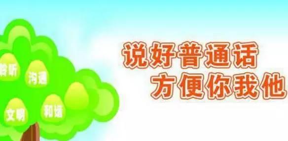 就差一票四川话没成为普通话这事是真的假的?