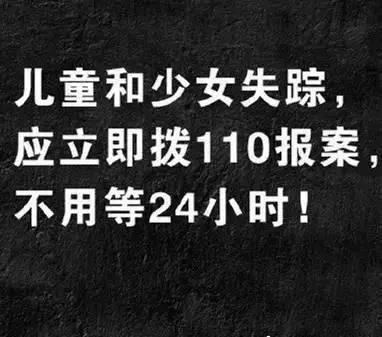 法律从未规定人口失踪多长时间可以报警._ 《关于依法惩治拐卖妇女