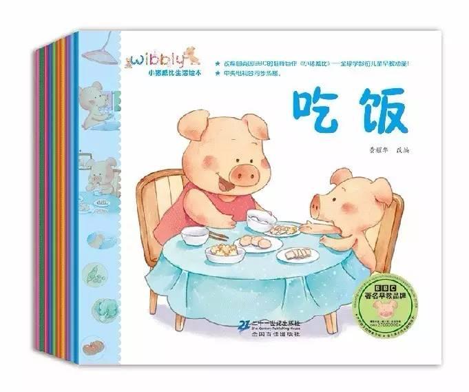 睡前故事丨小猪吃饭