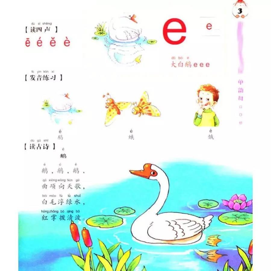 上小学前需要学拼音和写字吗?图片