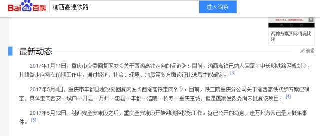 好消息!重庆这些区县将首通高铁,1小时到成都贵阳!