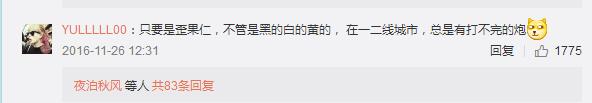 在中国骗财骗色的老外:中国女人,太容易上钩了